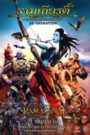 Ramayana The Epic รามเกียรติ์ 3D (2011)