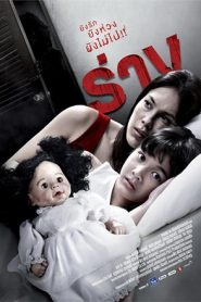 The Parallel ร่าง (2014)