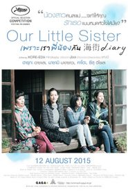 Umimachi Diary Our Little Sister (2015)