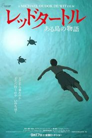 เต่าแดง, La tortue rouge The Red Turtle (2017)