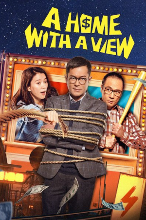 A Home with a View (2019) : บ้านนี้วิวสวย