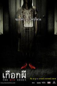 เกือกผี, Bunhongsin The Red Shoes (2005)